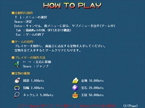 ノストラダムスの秘宝 Game Screen Shot3