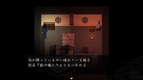 日照雨~そばえ~ Game Screen Shot1
