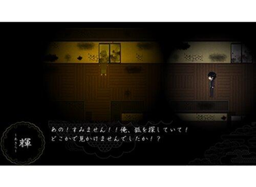 日照雨~そばえ~ Game Screen Shots