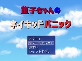 菫子ちゃんのネイキッドパニック Game Screen Shot2