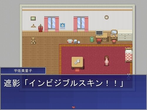 菫子ちゃんのネイキッドパニック Game Screen Shot3