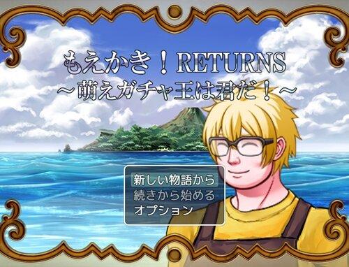 もえかき!RETURNS~萌えガチャ王は君だ!~ Game Screen Shot1