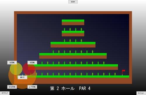 ぐるぐるごるふ Game Screen Shot3