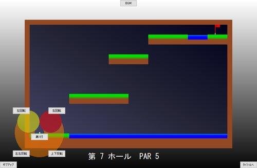 ぐるぐるごるふ Game Screen Shot4