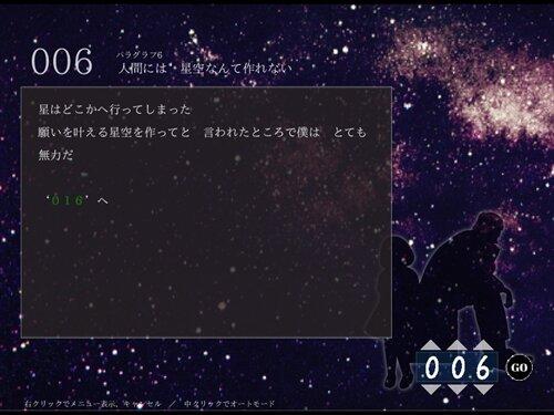 1000文字ゲームポエム 君のためにロケットを飛ばそう Game Screen Shot1