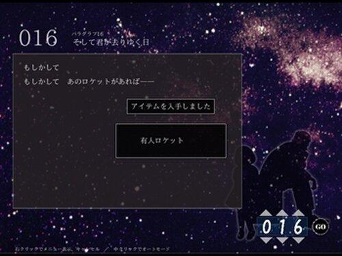 1000文字ゲームポエム 君のためにロケットを飛ばそう Game Screen Shot3