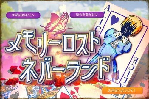 メモリーロスト・ネバーランド Game Screen Shots