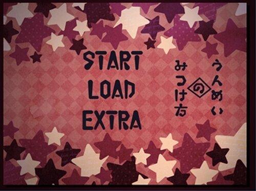 うんめいのみつけ方 Game Screen Shot2
