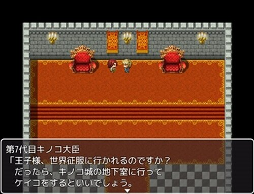 キノコ王国の伝説MV版(先行体験版) Game Screen Shot2