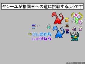 ヤシーユが格闘王への道に挑戦するようです Game Screen Shot2