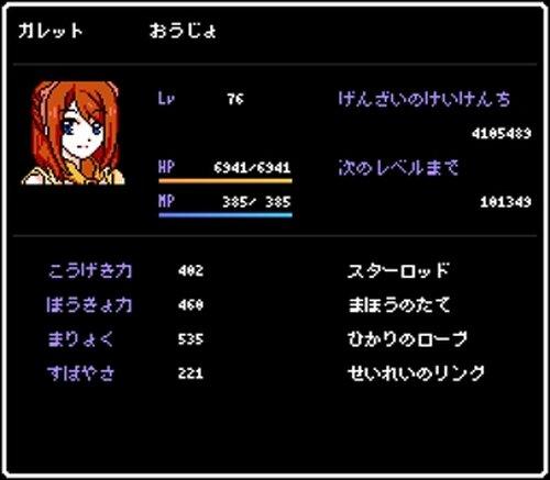 ビギニングクエスト ~ベクセリアワールド物語~ Game Screen Shot5