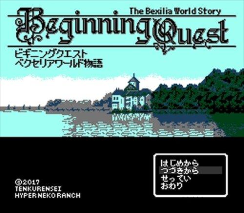 ビギニングクエスト ~ベクセリアワールド物語~ Game Screen Shots