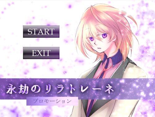 永劫のリラトレーネ【プロモーション版】 Game Screen Shot1