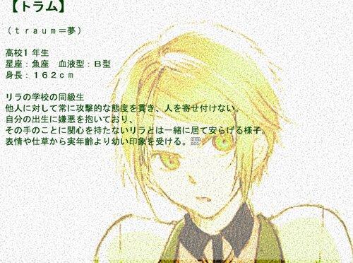 永劫のリラトレーネ【プロモーション版】 Game Screen Shot5