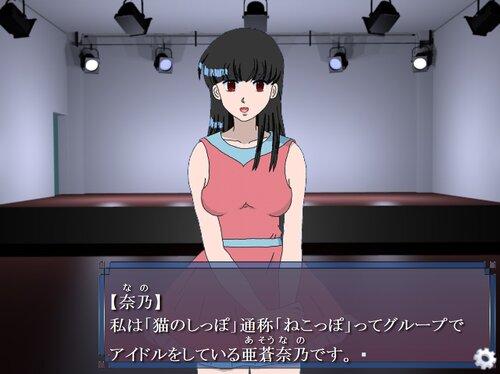 地下アイドルやめますか Game Screen Shot