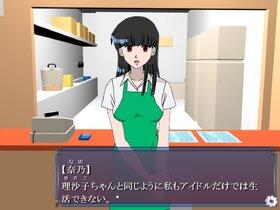地下アイドルやめますか Game Screen Shot2