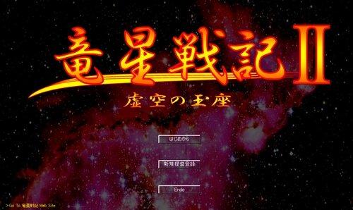 竜星戦記2 プロトティペ Game Screen Shot1