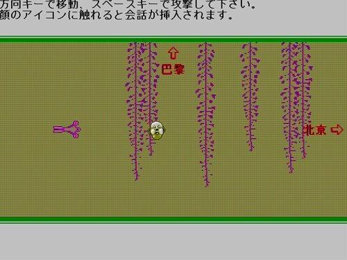 チャイゴソッピーペキンズ Game Screen Shot1