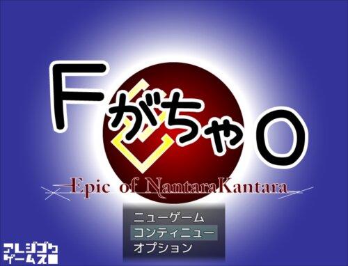 FがちゃO-EpicOfNantaraKantara- Game Screen Shot1