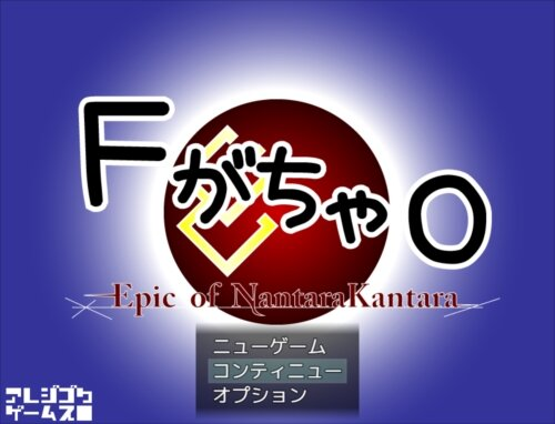 FがちゃO-EpicOfNantaraKantara- Game Screen Shot1