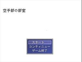 空手部の部室 Game Screen Shot2
