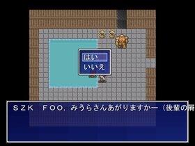 空手部の部室 Game Screen Shot3