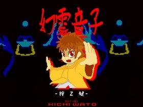 幻霊童子 Game Screen Shot2