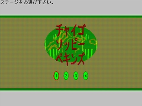 チャイゴソッピーペキンズ Game Screen Shot4