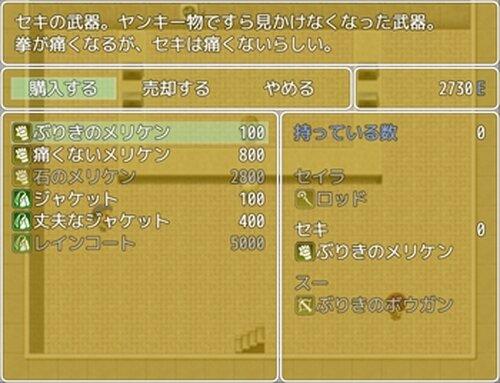 魔人達に Game Screen Shot5