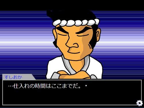 板前名探偵すしおか4 Game Screen Shot
