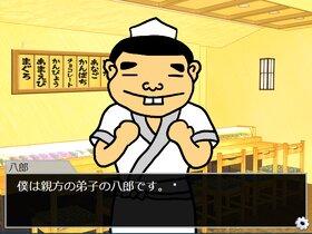 板前名探偵すしおか4 Game Screen Shot2