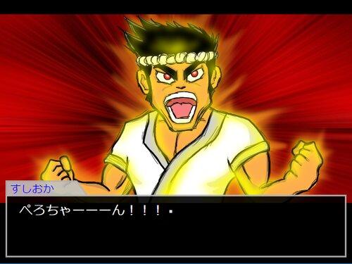 板前名探偵すしおか4 Game Screen Shots