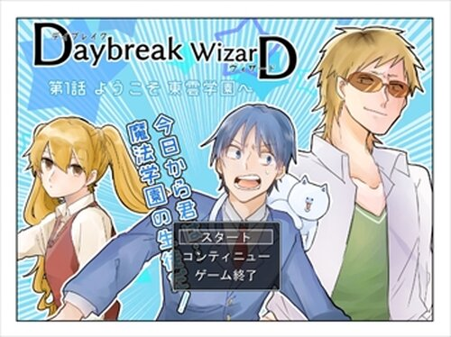 Daybreak wizarD Game Screen Shots