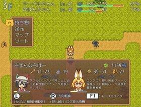 けものラビリンス Game Screen Shot2