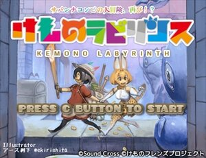 けものラビリンス Game Screen Shot