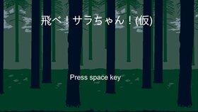 飛べ!サラちゃん! Game Screen Shot2