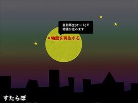 すたらぼ Game Screen Shot2