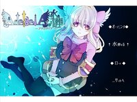 【体験版】Adelgeia-水葬-