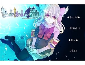 【完成版】Adelgeia水葬_ver2.0 Game Screen Shot