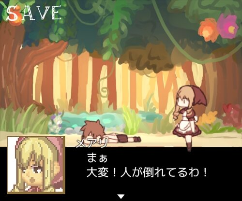 僕のメアリ Game Screen Shot1