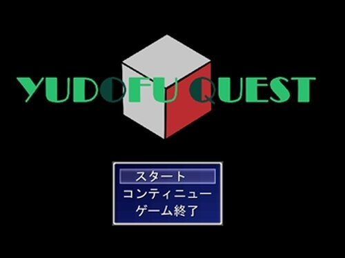 YUDOFU QUEST Game Screen Shots