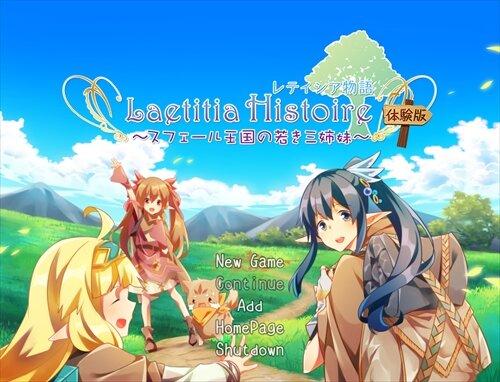 レティシア物語~スフェール王国の若き三姉妹~ Game Screen Shot1