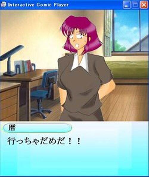 隣の死神さん(Vol.2)~監視の役目~ Game Screen Shots