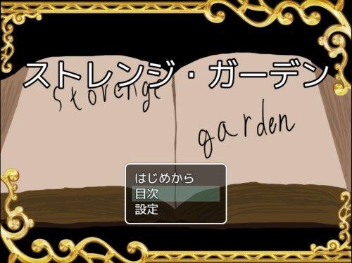 ストレンジ・ガーデン Game Screen Shot1