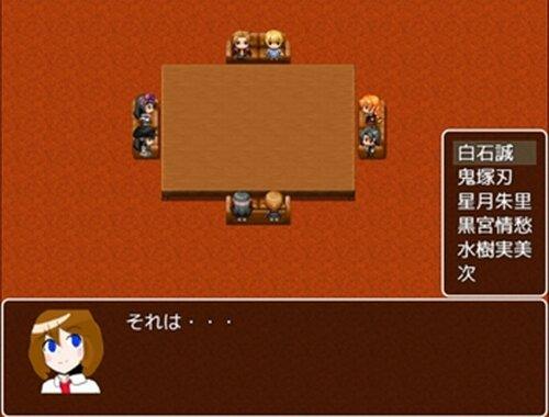 ストレンジ・ガーデン Game Screen Shot4