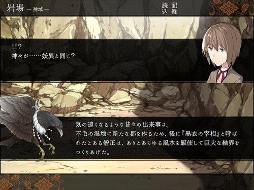 干支セトラ 陽ノ巻 体験版 Game Screen Shot