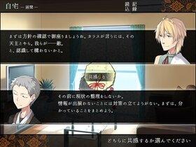 干支セトラ 陽ノ巻 体験版 Game Screen Shot2