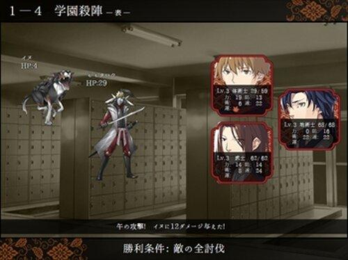 干支セトラ 陽ノ巻 体験版 Game Screen Shot5