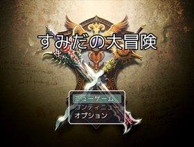すみだの大冒険 Game Screen Shot2