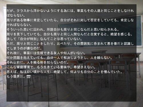 人間不適合者 Game Screen Shot1